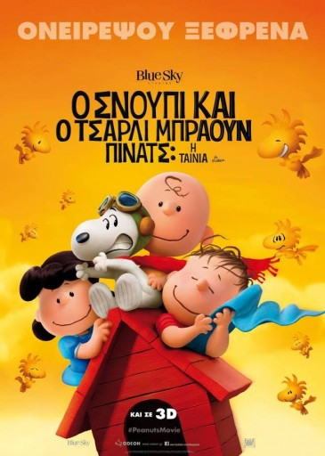 Peanuts greek poster
